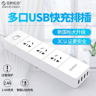 ORICO 奥睿科 新国标USB插座充电插排接插拖线