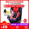 REEBABY 瑞贝乐 汽车儿童安全座椅 0-12岁 0-36KG 458元(需用券)