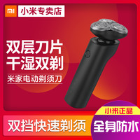 MI 小米 MJTXD01SKS 电动剃须刀(黑色) 全身水洗 充电式