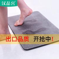 汉晶宫 HJG43701 硅藻泥地垫
