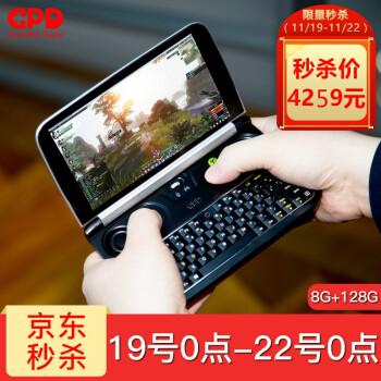 GPD WIN2 迷你6英寸win10系统掌上游戏机电脑畅玩DNF魔兽LOL单机steam游戏大作 标配版:8G运行+128G固态硬盘