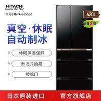 Hitachi 日立 R-G650GC 多门冰箱