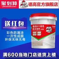 Davco 德高 k11 彩色防水浆料 柔韧性3型 18.2kg