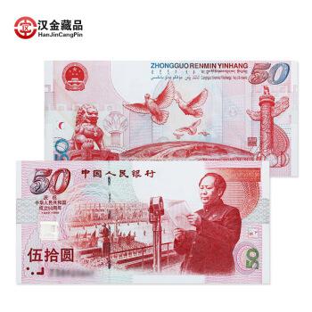 汉金藏品 新中国成立50周年纪念钞