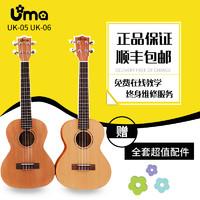 UMA 优玛 UK-05C 23寸尤克里里 桃花心木面板