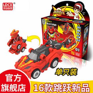 LDCX 灵动创想 LD9821 魔幻车神4竞技套装 驭风行VS破冰甲