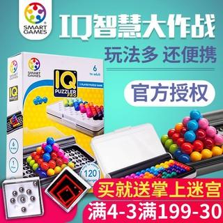 Smart Games 儿童益智桌游-智慧大作战