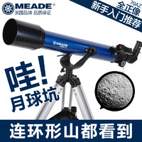 MEADE 米德 70AZ天文望远镜 专业高倍 夜视高清 官方原厂标配版