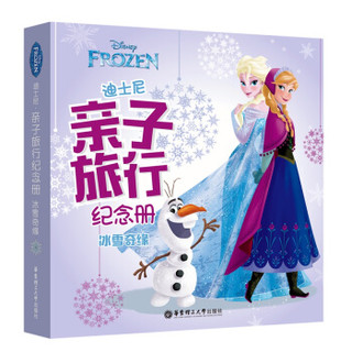 《迪士尼 亲子旅行纪念册:冰雪奇缘》(精装)