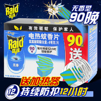 Raid 雷达蚊香 电热蚊香片 100毫克*90片