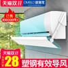 OMEILO 欧美龙 DFB 空调挡风板 塑钢款 防直吹 80-86cm