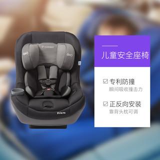 MAXI-COSI pria70经典款 儿童安全座椅 0-7岁