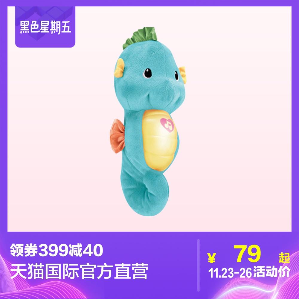 Fisher-Price 费雪 DGH82 声光安抚海马(粉红色)