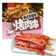 金磨坊 休闲零食 熟食肉类 烤肉串 韩式炭烧味10g*20包/盒