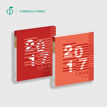 中国集邮总公司 2017年中国邮票年册 经典版