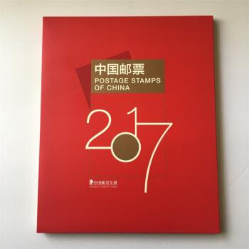 一片红 2017年邮票年册
