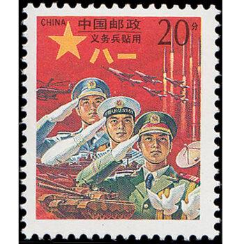 光辉岁月 中邮收藏 M4 红军邮