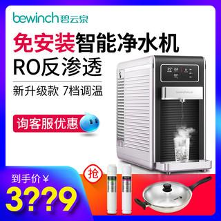bewinch 碧云泉 JST-R506 智能净水机(黑色) 免安装反渗透