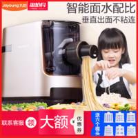 Joyoung 九阳 JYN-W601V 全自动家用面条机 智能和面