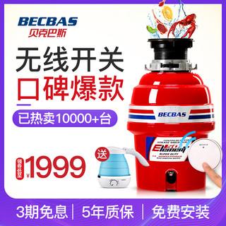 BECBAS 贝克巴斯 E50 食物垃圾处理器 (红色、550W)