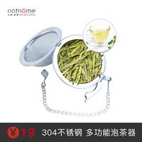 nathöme 北欧欧慕 304不锈钢活动式茶包 创意泡茶 电水壶滤网