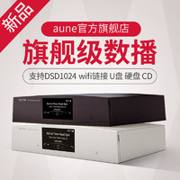 aune S5 数字转盘网络播放器  音频解码