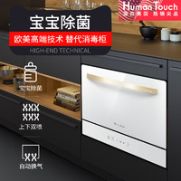 HUMANTOUCH 慧曼 HTD-C2 C2 台置洗碗机 6套