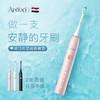 ApiYoo P7 成人电动牙刷  充电式 声波美白 自动软毛
