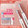 ROAMAN 罗曼 RM-ST051 声波震动电动牙刷(银色) 充电式软毛