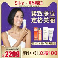 Silk'n FaceTite2.0美容塑颜仪 紧致肌肤 三源射频