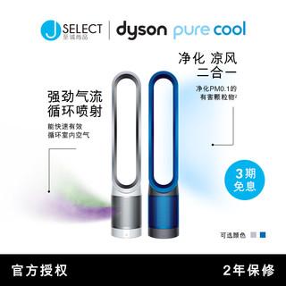 dyson 戴森 TP00 净化风扇