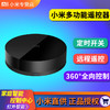 MI 小米 多功能遥控器(黑色) 手机一键控制  红外线智能远程