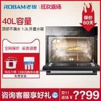 ROBAM 老板 ZQB400-S273 嵌入式纯电蒸箱
