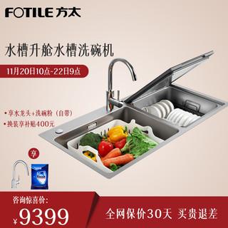 FOTILE 方太 JBSD2F-X5S 水槽洗碗机
