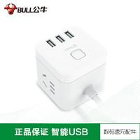 BULL 公牛 无线魔方插座多功能充电排插
