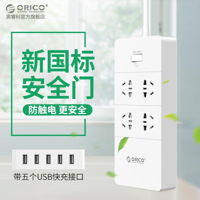 ORICO 奥睿科 智能usb插排充电插座