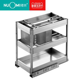 Nuomi 诺米 特拉斯系列 301 厨房收纳调味篮