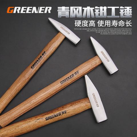 GREENER 绿林工具 钳工锤鸭嘴锤