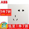 ABB 轩致 白色五孔插座 斜五孔