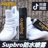 SupBro 鞋子鞋面防水喷雾剂 300ml