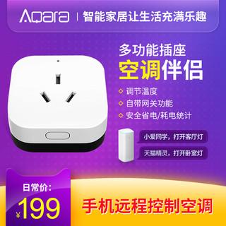 AQara 小米网关智能家居多功能网关空调插座