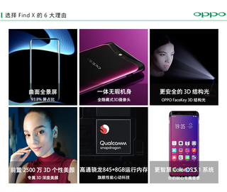 OPPO Find X 智能手机 8GB+128GB 波尔多红