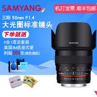 SAMYANG 森养光学 三阳 50mm F1.4 大光圈标准镜头