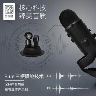 Blue yeti雪怪专业电容麦克风  USB直插