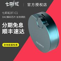 COLORFLY 音频播放器 七彩虹BT-C1