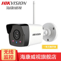 HIKVISION 海康威视 DS-2CD1021FD-IW1 监控摄像头 官方标配4MM