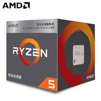 AMD 超威半导体 R5 2400G 处理器 (四核心、八线程、Socket AM4、盒装)