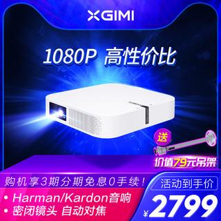 XGIMI 极米 XH05L 无屏电视Z6 1080P智能家用投影仪