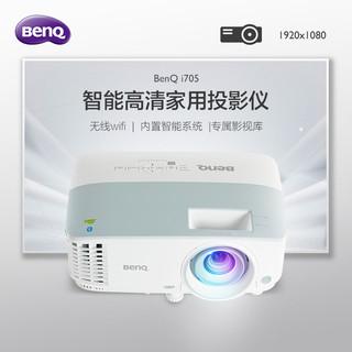 BenQ 明基 i705 智能投影仪 白色