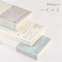 MIDORI 空白方格横线记事日记笔记本